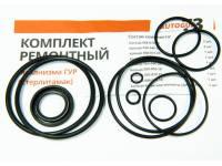 Комплект ремонтный механизма ГУР (г. Стерлитамак)